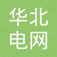 华北电网有限公司