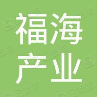 深圳市福海产业园运营有限公司