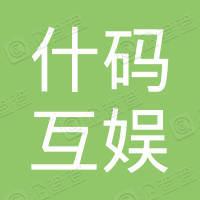 四川什码互娱网络科技有限公司