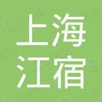 上海江宿厨房设备有限公司