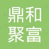 海宁鼎和聚富投资管理合伙企业(有限合伙)