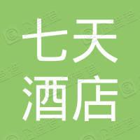 七天快捷酒店管理(北京)有限公司