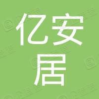 河南亿安居装饰工程有限公司