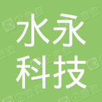 云南水永科技有限公司