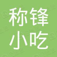 江口县称锋小吃店