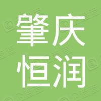 肇庆市恒润电子商务有限公司