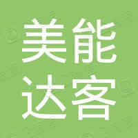 青岛美能达客汽车服务有限公司