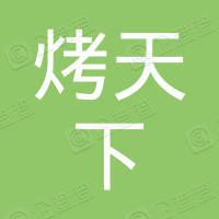 四川烤天下餐饮有限公司
