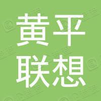 黄平县联想笔记本店