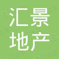 天津汇景房地产开发有限公司