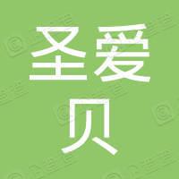 圣爱贝(青岛)母婴用品科技有限公司