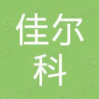 江苏佳尔科药业集团股份有限公司