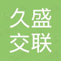 浙江久盛交联电缆有限公司