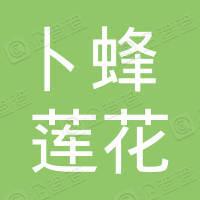 广州卜蜂莲花超市有限公司