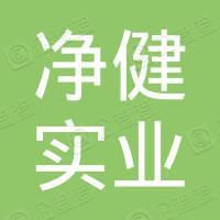 上海净健实业有限公司