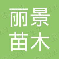 仙桃市丽景苗木种植专业合作社