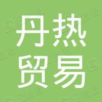 上海丹热贸易有限公司