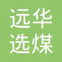 汾西县远华选煤厂