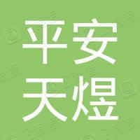 深圳平安天煜股权投资基金合伙企业(有限合伙)