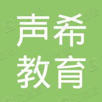 深圳市声希教育投资合伙企业(有限合伙)