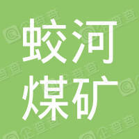 蛟河煤矿劳动服务公司