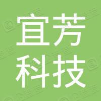 湖北省宜芳科技发展有限公司
