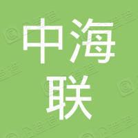 烟台中海联实业集团有限公司