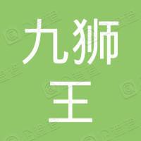 深圳市九狮王服饰有限公司