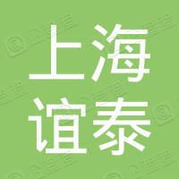 上海谊泰投资管理有限公司