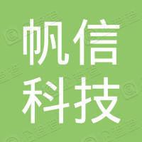 鄂州帆信科技有限公司