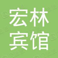贵州省望谟林工商集团公司宏林宾馆