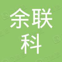 余联科科技(天津)有限公司