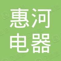 陆河县惠河电器厂