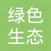 河南省绿色生态新能源科技有限公司