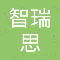 杭州智瑞思科技有限公司