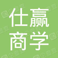 西安仕赢商学企业管理咨询有限公司