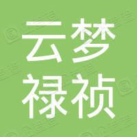 云梦禄祯机电工程技术服务有限公司