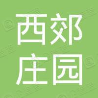 上海西郊庄园企业(集团)有限公司