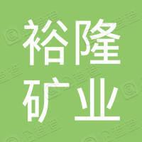 山东裕隆矿业集团有限公司