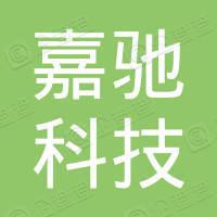 宜昌嘉驰科技服务有限公司