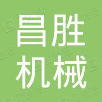 湖北昌胜机械鄂州有限公司