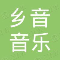 鹤峰县乡音音乐艺术培训学校有限公司
