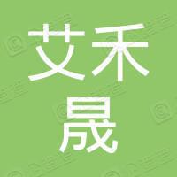 深圳市艾禾晟贸易有限公司