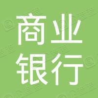 湖北房县农村商业银行股份有限公司