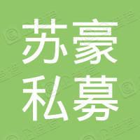 江苏苏豪资本管理有限公司