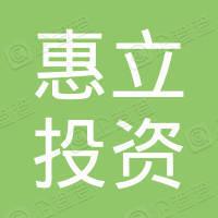 深圳市惠立投资有限公司