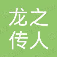 深圳市龙之传人文化创意有限公司