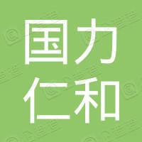 陕西国力仁和餐饮管理有限责任公司