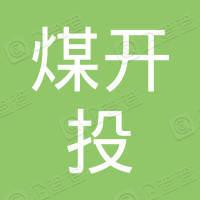 甘肃煤开投平山湖煤业有限公司