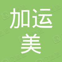深圳市加运美快递服务有限公司